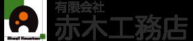 赤木工務店logo-5透過